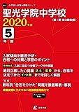 聖光学院中学校 2020年度用 《過去5年分収録》 (中学別入試問題シリーズ O11)