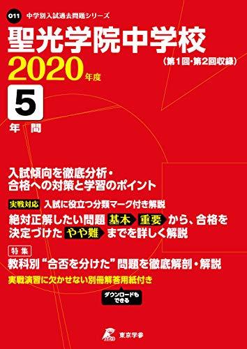 聖光学院中学校 2020年度用 《過去5年分収録》 (中学別入試問題シリーズ O11)の詳細を見る