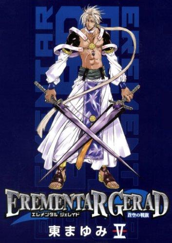 EREMENTAR GERAD蒼空の戦旗 5 (BLADE COMICS)の詳細を見る