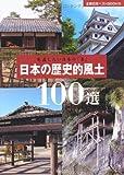 日本の歴史的風土100選—見直したい日本の「美」 (主婦の友ベストBOOKS)