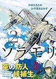 ソラモリ 2 (ヤングジャンプコミックス) 画像