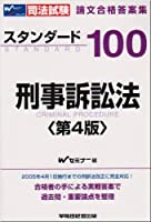 司法試験論文合格答案集 スタンダード100刑事訴訟法