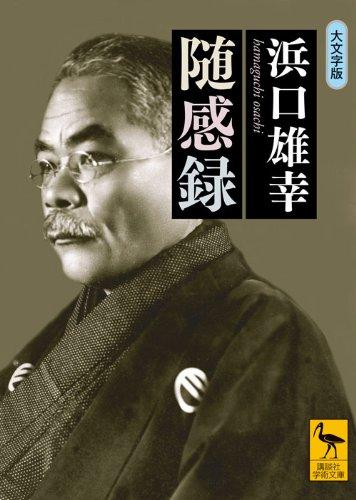随感録 (講談社学術文庫)