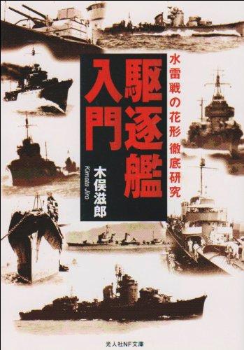 駆逐艦入門―水雷戦の花形徹底研究 (光人社NF文庫)の詳細を見る