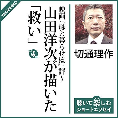 映画『母と暮せば』評〜山田洋次が描いた「救い」の詳細を見る