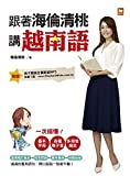 跟著海倫清桃講越南語 (Chinese Edition)