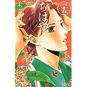 ちはやふる(35) (BE・LOVEコミックス)