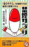禁煙サプリ: 東大卒医師が明かす最良の禁煙法