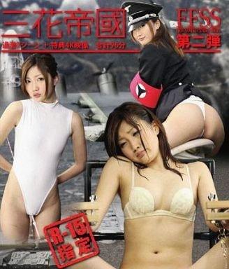 三花愛良 三花帝国 ブルーレイ BD 【AOSBD-040】 [Blu-ray]