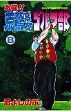 激闘!! 荒鷲高校ゴルフ部(8) (少年チャンピオン・コミックス)