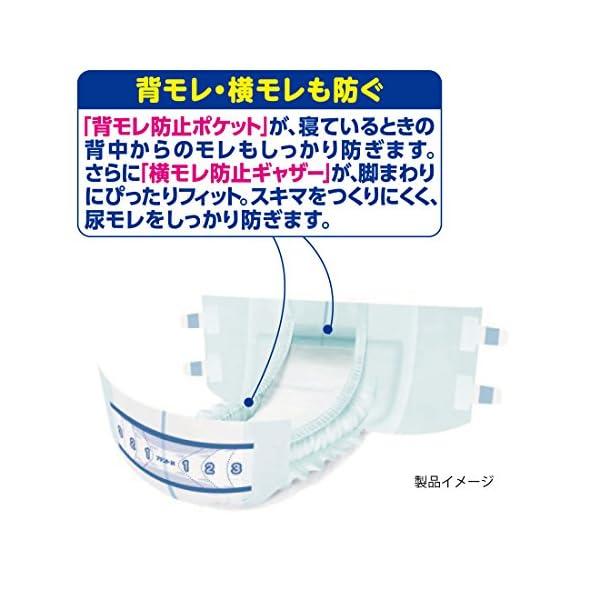アテント テープ式 M 20枚 消臭効果付き ...の紹介画像6