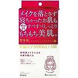 クラシエ 肌美精 ビューティーケアマスク 保湿 3枚入×3点セット(メイクダメージケアマスク) (4901417622211)