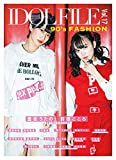 IDOL FILE Vol.17 90's FASHION 画像