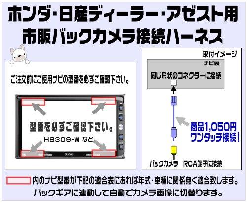 クラリオン(アゼスト)ナビ NX710用バックカメラ接続ハーネス(社外カメラ接続用)(CCA-644-500互換品)