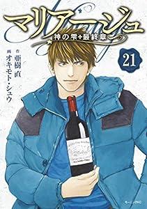 マリアージュ~神の雫 最終章~(21) (モーニングコミックス)