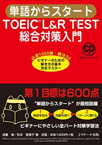 [画像:単語からスタート TOEIC(R)L&R TEST 総合対策入門]