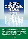 近代日本公民教育思想と社会教育―戦後公民館構想の思想構造―