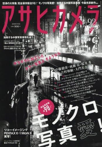 アサヒカメラ 2018年 05 月号 [雑誌]