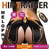 Melophy(メロフィー) EMS ヒップトレーナー ダイエットマシン トレーニング用 10段階調節 6コース搭載 usb充電 リモコン付き 男女兼用 ヒップトレーナー 美尻 引き締め ヒップアップ 筋トレ エクササイズ お尻用マッサージ器
