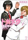 トクボウ朝倉草平 4 (ジャンプコミックスデラックス)