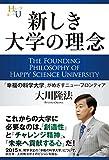 新しき大学の理念 「幸福の科学大学」がめざすニュー・フロンティア