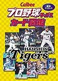 Callbee プロ野球チップスカード図鑑 阪神タイガース 画像