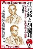 汪兆銘と胡耀邦;民主化を求めた中国指導者の悲劇 (15歳からの「伝記で知るアジアの近現代史」シリーズ)