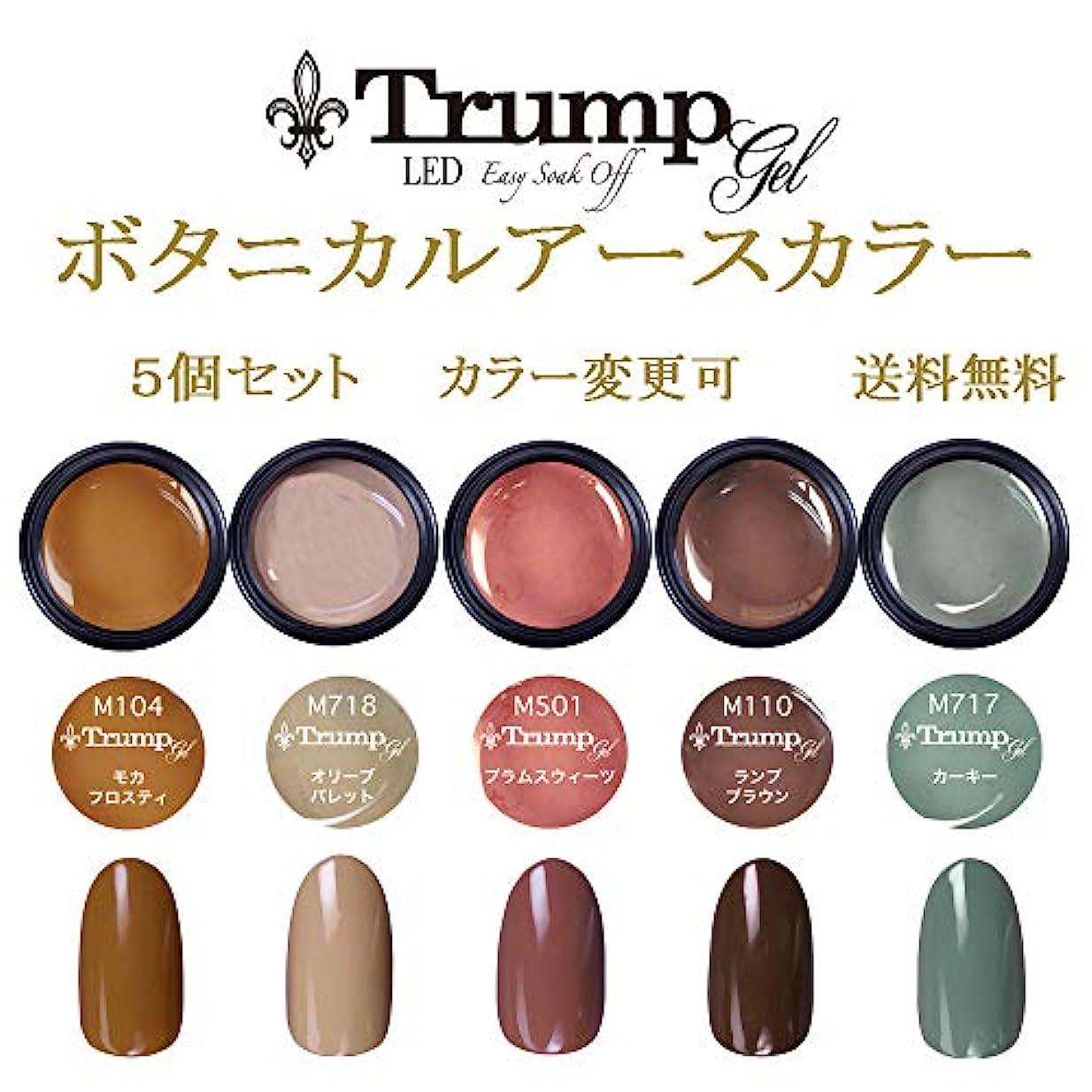 インタフェース面積レベル【送料無料】日本製 Trump gel ボタニカルアースカラージェル5個セット 人気のボタニカルカラーをセット