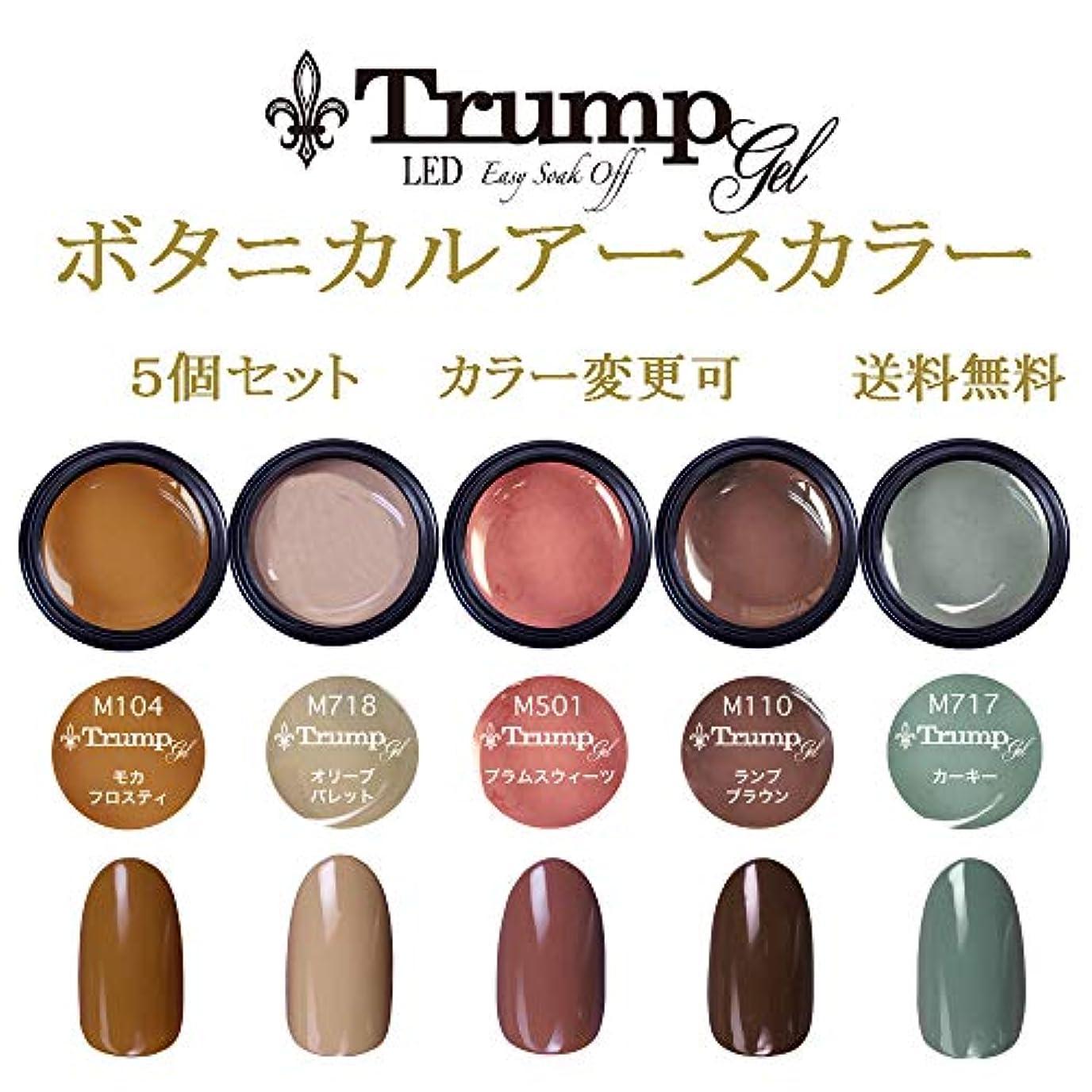 輪郭ロール拡散する【送料無料】日本製 Trump gel ボタニカルアースカラージェル5個セット 人気のボタニカルカラーをセット