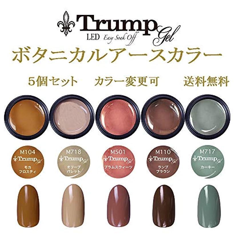 クールにはまって無力【送料無料】日本製 Trump gel ボタニカルアースカラージェル5個セット 人気のボタニカルカラーをセット