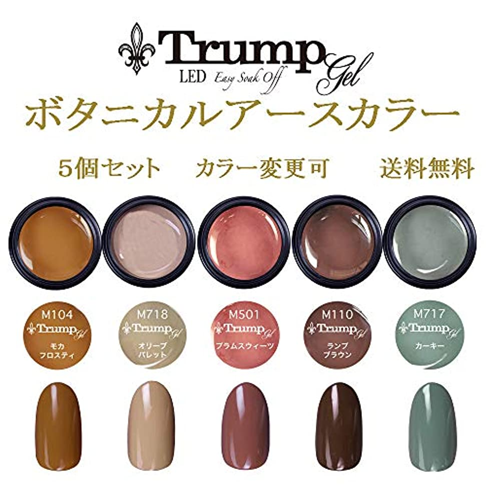 人柄オーストラリア大きさ【送料無料】日本製 Trump gel ボタニカルアースカラージェル5個セット 人気のボタニカルカラーをセット