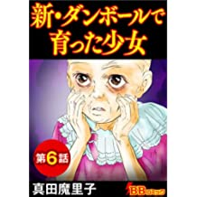 新・ダンボールで育った少女 分冊版 第6話 (BBコミック)