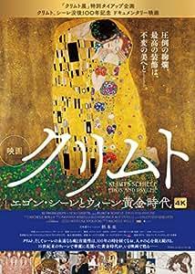 クリムト エゴン・シーレとウィーン黄金時代 [DVD]