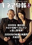 キネマ旬報 2010年 2月下旬決算特別号