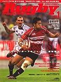 Rugby magazine (ラグビーマガジン) 2009年 01月号 [雑誌]