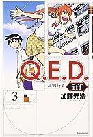 Q.E.D.iff -証明終了-(3) (講談社コミックス月刊マガジン)