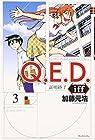 Q.E.D.iff -証明終了- 第3巻