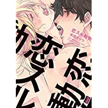 恋スル動物 【電子限定特典付き】 (バンブーコミックス 麗人uno!コミックス)