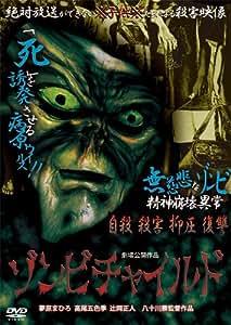 ゾンビチャイルド [DVD]