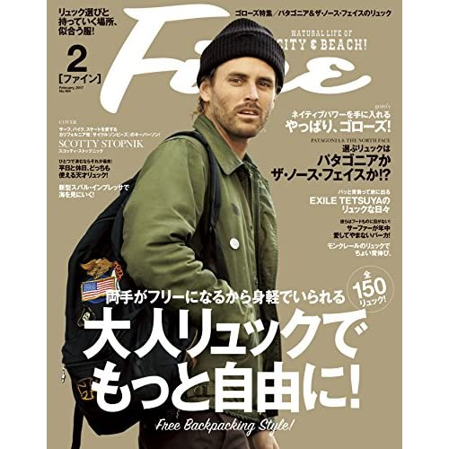 Fine (ファイン) 2017年 02月号 [雑誌]