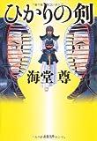 ひかりの剣 (文春文庫)