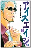 アイスエイジ 3 (クイーンズコミックス)