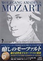 癒しのモーツァルト(青) 全48曲/CD6枚セット アイネ・クライネ・ナハトムジーク/「フィガロの結婚」序曲/交響曲第41番「ジュピター」/他 6MC3200