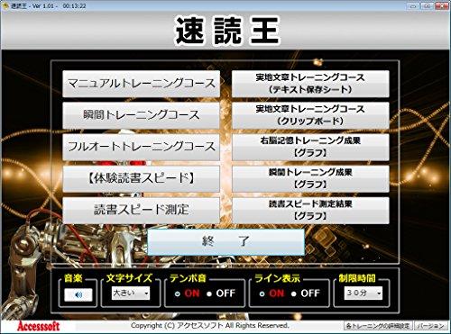 速読術 トレーニング ソフト【速読王】資格取得・入学試験用 速読ソフト