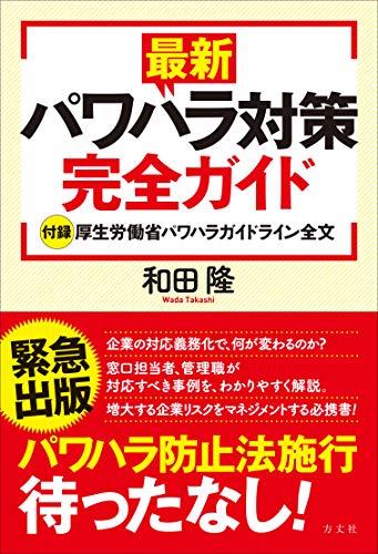 最新パワハラ対策完全ガイド【付録】厚生労働省パワハラガイドライン全文