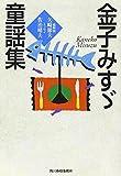 金子みすゞ童謡集 (ハルキ文庫)