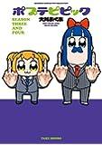 ポプテピピック コミック 1-3巻セット [-]