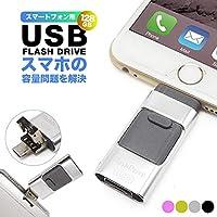 フォーティーエイト スマホ用 USBメモリー 128GB Lightning ライトニング フラッシュメモリ micro USB対応 FlashDrive 3in1 Android PC i-USB-Storer RoseGold