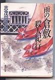雨の倉敷殺人紀行 (角川文庫)