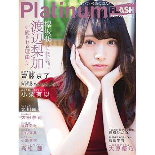 Platinum FLASH [プラチナフラッシュ] vol.2 (光文社ブックス)